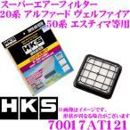 HKS エアフィルター 70017-AT121 トヨタ 20系 アルファード ヴェルファイア/50系 エスティマ等用 純正交換用スーパーエアーフィルター
