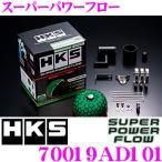 HKS スーパーパワーフロー 70019-AD101 ダイハツ L502S ミラターボ用 むき出しタイプエアクリーナー