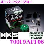 HKS スーパーパワーフロー 70019-AF106 スバル BM9 レガシィB4/BR9 レガシィツーリングワゴン用 むき出しタイプエアクリーナー