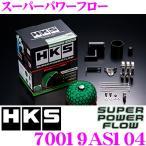 HKS スーパーパワーフロー 70019-AS104 マツダ MD21 AZワゴン/スズキ HA22S アルトワークス MC11S ワゴンR用 むき出しタイプエアクリーナー