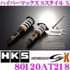 HKS ハイパーマックスS-Style X  減衰力30段階調整付き車高調整式サスペンションキット