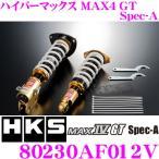 HKS ハイパーマックスMAX4 GT Spec-A 80230-AF012V トヨタ ZN6 86/スバル ZN6 BRZ用 減衰力30段階調整付き車高調整式サスペンションキット