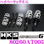 HKS ハイパーマックスG 80260-AT005 トヨタ 30系 アルファード ヴェルファイア用 純正形状ローダウンサスペンションキット
