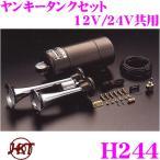 HKT ホーン H244 ヤンキーホーン タンクセット エアーホーン 12V/24V共用 周波数:HIGH:570Hz LOW:430Hz