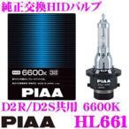 PIAA 純正交換HIDバルブ D2R/D2Sブルーホワイト6600K メーカー品番:HL661