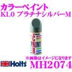 Holts ホルツ MH2074 カラーペイント 日産車用:プラチナシルバーM(KL0)