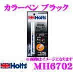 Holts ホルツ MH6702 カラーペン ブラック