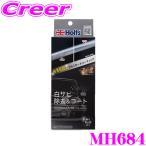 【在庫あり即納!!】ホルト Holts(ホルツ) MH684 白サビ除去&コート ドアモールシャイン