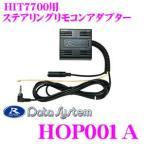 【在庫あり即納!!】データシステム HOP001A HIT7700用オプションステアリングリモコンアダプター