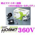 ホーネット HORNET 360V 純正スマートキー連動カーセキュリティCAN-BUS(OBDII)接続