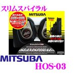 【在庫あり即納!!】MITSUBA ミツバサンコーワ SLIMSPIRAL スリムスパイラルメーカー品番:HOS-03