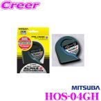 【在庫あり即納!!】MITSUBA ミツバサンコーワ ALPHAIICOMPACT HI アルファーIIコンパクトホーンHIメーカー品番:HOS-04GH