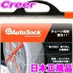 【在庫あり即納!!】タイヤ滑り止め オートソック HP-697(ASK697)AutoSockハイパフォーマンス