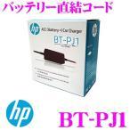 hp ヒューレットパッカード バッテリー直結コード BT-PJ1