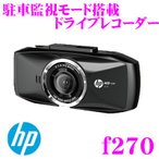 hp ヒューレットパッカード ドライブレコーダー f270 駐車監視モード 1年保証 Gセンサー内蔵 カメラ一体型ドラレコ