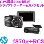 【在庫あり即納!!】hp ヒューレットパッカード GPS内蔵ドライブレコーダー f870g 車内・後方撮影オプションカメラ RC3 セット 200万画素 3.0インチ液晶