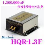 日本正規品 ブレイムス Braims HQR-1.3F 大容量1.3ファラド小型軽量 ウルトラミニキャパシタ