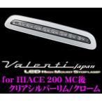 Valenti ジュエルLEDハイマウントストップランプ 17LED・クリアシルバーリム/クローム メーカー品番:HT200ACE-SC-1