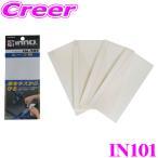 カーメイト INNO IN-101 ルーフキャリア用キズ防止用保護シート(ベースシート) 4枚入り
