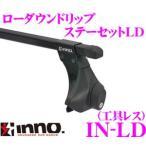 【在庫あり即納!!】カーメイト INNO IN-LD レインモール付(雨どい付)車用 ベーシックステーセット