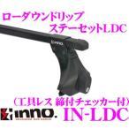 カーメイト INNO IN-LDC レインモール付(雨どい付)車用 ベーシックステーセット