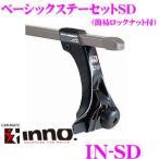 【在庫あり即納!!】カーメイト INNO IN-SD レインモール付(雨どい付)車用 ベーシックステーセット
