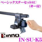 カーメイト INNO IN-SU-K5 ルーフオンタイプベーシックステーセット(システムキャリアフット/ブラック)