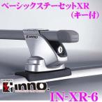 【在庫あり即納!!】カーメイト INNO IN-XR-6 ダイレクトルーフレール/フィックスポイント付車用ベーシックステーセット