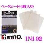 【在庫あり即納!!】カーメイト INNO IN102 ルーフキャリア用キズ防止用保護シート(ベースシート) 4枚入り