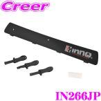 カーメイト INNO IN266JP フェアリングMサイズ(1030mm/0.7kg)