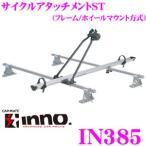 カーメイト INNO IN385 CYCLE ATTACHMENT ST サイクルアタッチメントST