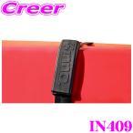 カーメイト INNO IN409 プロテクションパッドL ブラック