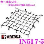 【在庫あり即納!!】カーメイト INNO IN517-5 カーゴネットL