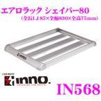 カーメイト INNO IN568 AERORACK SHAPER 80 全パネルアルミ製のスマートなルーフラック!! 全長1,185×全幅830×全高75mm