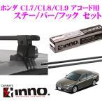 カーメイト INNO ホンダ CL7/CL8/CL9 アコード用 ルーフキャリア取付3点セット