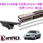 カーメイト INNO トヨタ 10系 アルテッツァジータ用 エアロベースキャリア(スルータイプ)取付3点セット