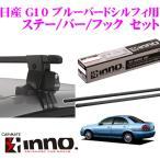カーメイト INNO 日産 G10 ブルーバードシルフィ用 ルーフキャリア取付3点セット