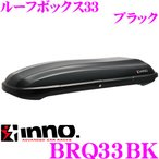 カーメイト  イノー ルーフボックス BRQ33BK INNO ルーフボックス33 ブラック