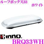 カーメイト  イノー ルーフボックス BRQ33WH INNO ルーフボックス33 ホワイト