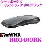 【在庫あり即納!!】カーメイト  イノー ルーフボックス BRQ460BK INNO リッジトランク460 ブラック
