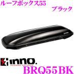 カーメイト  イノー ルーフボックス BRQ55BK INNO ルーフボックス55 ブラック
