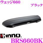 カーメイト  イノー ルーフボックス BRS660BKINNO ウェッジ660 ブラック