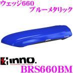 カーメイト イノー ルーフボックス BRS660BM INNO ウェッジ660 ブルーメタリック