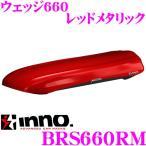 カーメイト イノー ルーフボックス BRS660RM INNO ウェッジ660 レッドメタリック
