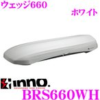 カーメイト  イノー ルーフボックス BRS660WHINNO ウェッジ660 ホワイト