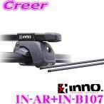 カーメイト INNO トヨタ カローラフィールダー(ルーフレール付)用ルーフキャリア取付2点セット
