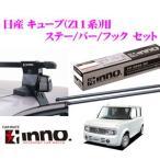 カーメイト INNO 日産 キューブ(Z11系)用ルーフキャリア取付3点セット