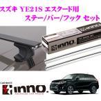 カーメイト INNO スズキ YD21S/YE21S エスクード用 ルーフキャリア取付4点セット
