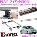 カーメイト INNO イノー FIAT フィアット500 3ドア(ガラスルーフ車を除く) 312系用 ルーフキャリア取付4点セット
