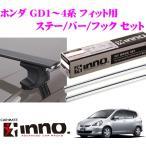 カーメイト INNO ホンダ GD1〜4系 フィット用 エアロベースキャリア(スルータイプ)取付4点セット